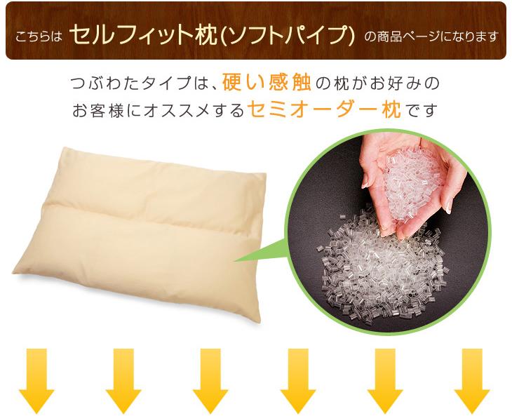 こちらはリビングインピースのセミオーダー枕、セルフィット枕(ソフトパイプ)の販売ページです