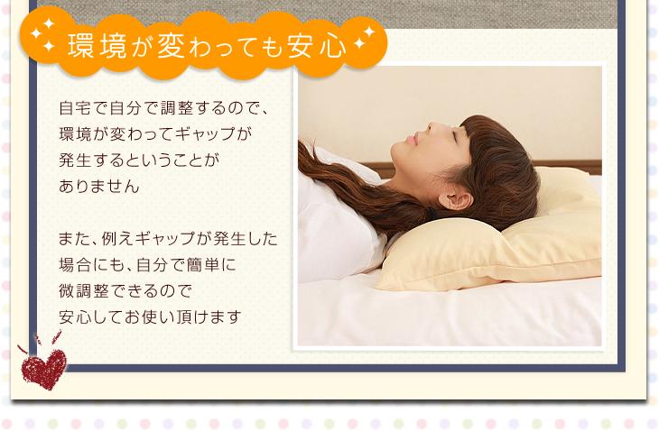 リビングインピースのセルフィット枕は環境が変わっても簡単に調整できるので安心しでお使い頂けます