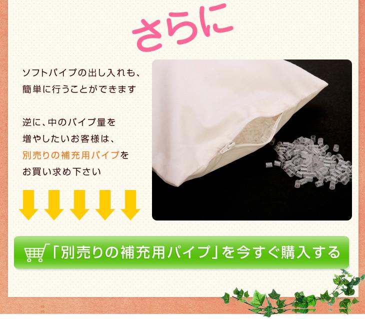 リビングインピースのセルフィット枕はソフトパイプを補充して増やすことが可能です