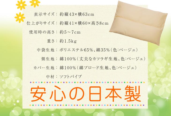 オーダー枕の入門編、リビングインピースのセルフィット枕は安心の日本製