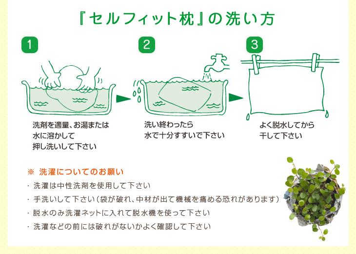 オーダー枕の入門編、リビングインピースのセルフィット枕の洗い方