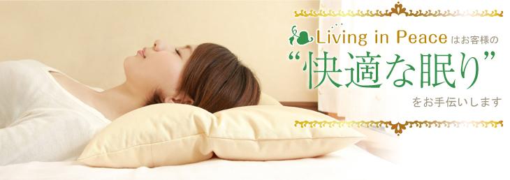 こだわりの枕を製造販売するリビングインピースはお客様の快適な眠りをお手伝いします