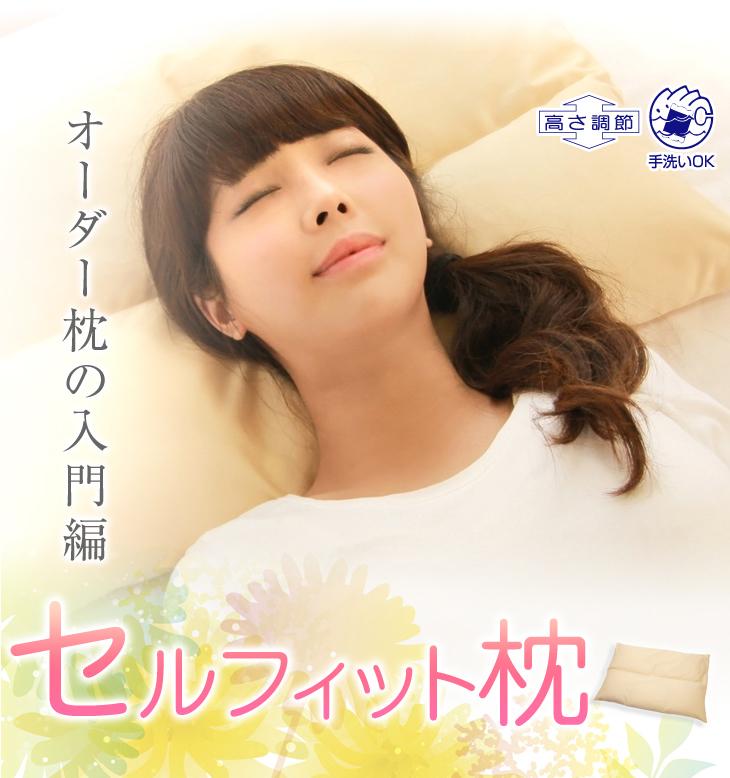 オーダー枕の入門編、リビングインピースのセルフィット枕