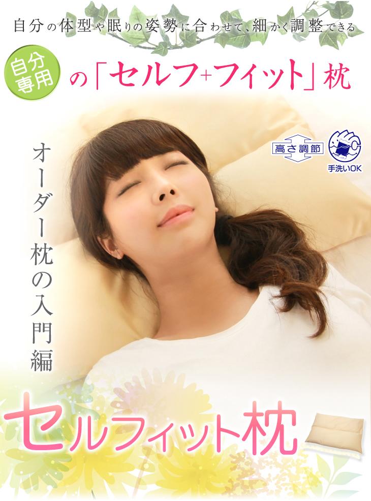 自分の体型や眠りの姿勢に合わせて細かく調整できるリビングインピースのセミオーダー枕、セルフィット枕