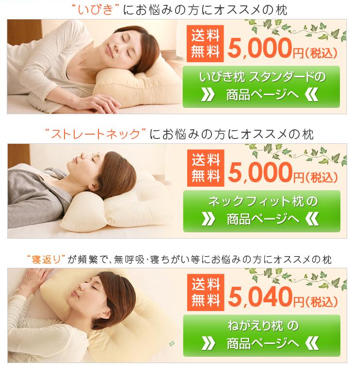 リビングインピースで販売する様々な枕