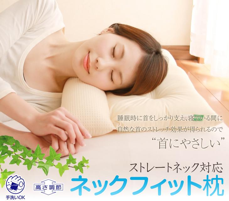 寝ている間に自然な首のストレッチ効果が得られる首に優しいストレートネック対応ネックフィット枕