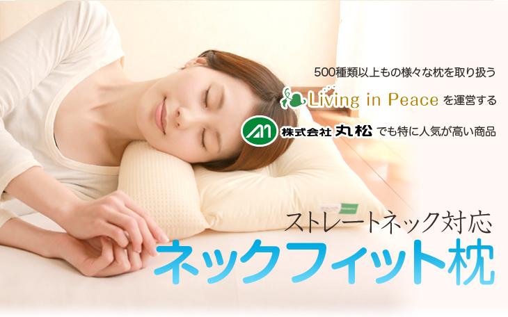 頭痛・首の痛み・肩こり・ストレートネック対策に有効なリビングインピースの「ネックフィット枕」