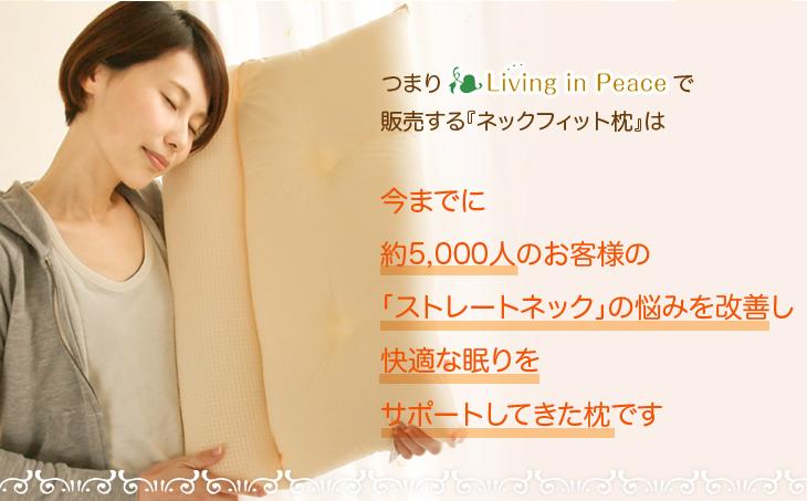 リビングインピースのストレートネック対応ネックフィット枕はたくさんのお客様の悩みを改善し快適な眠りをサポートしてきた枕です