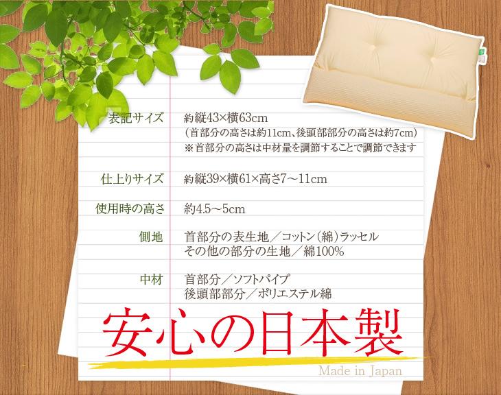 リビングインピースのストレートネック対応ネックフィット枕は安心の日本製