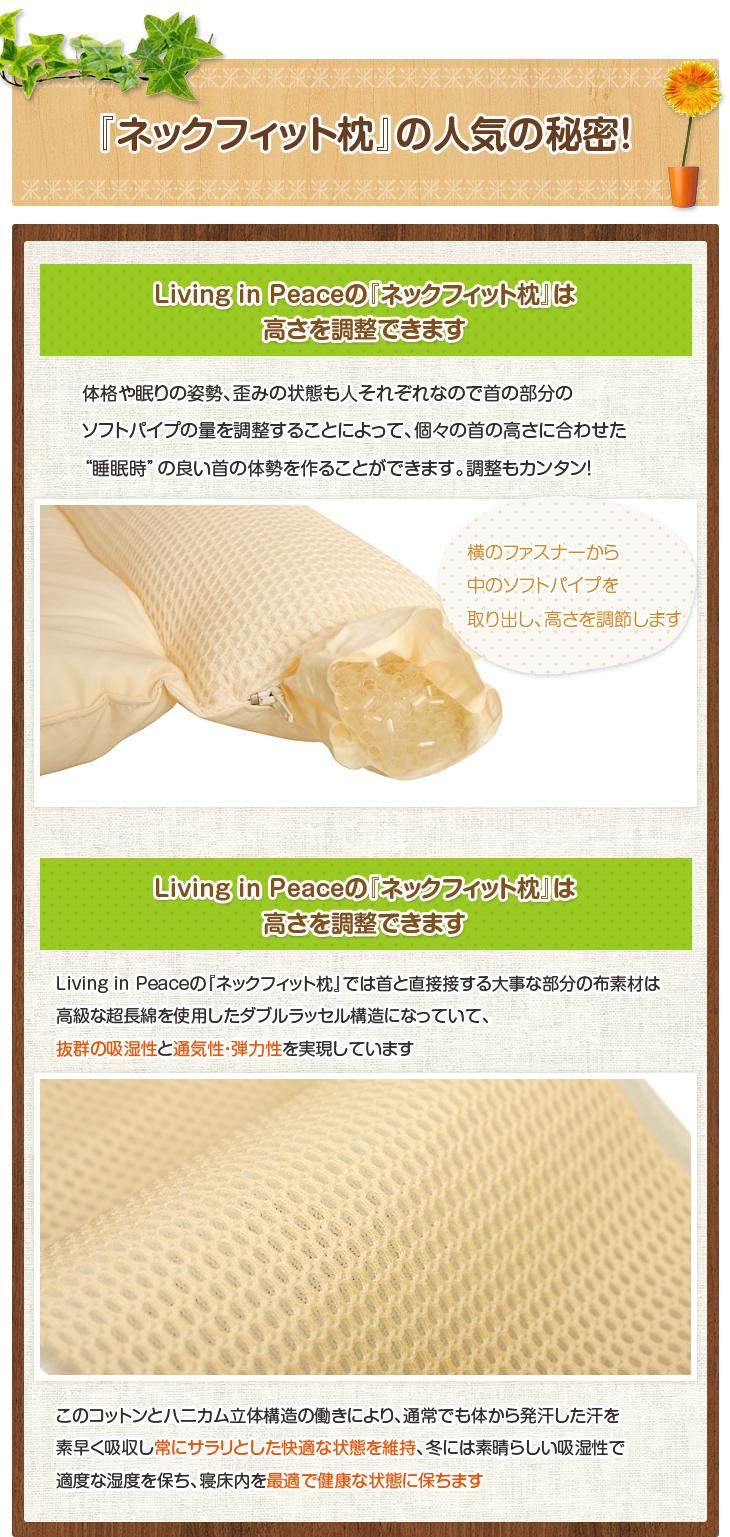 リビングインピースのストレートネック対応ネックフィット枕の人気の秘密は高さ調整機能