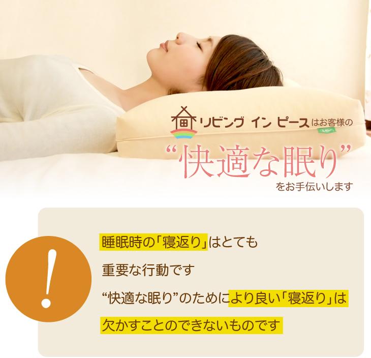 リビングインピースのねがえり枕はお客様の快適な眠りをお手伝いします