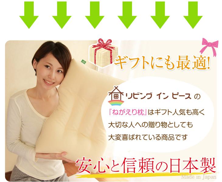 リビングインピースのねがえり枕は安心の日本製、ギフトにも最適