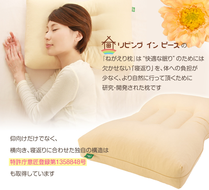 リビングインピースの寝返り枕は体の負担を軽減するために研究開発された枕です