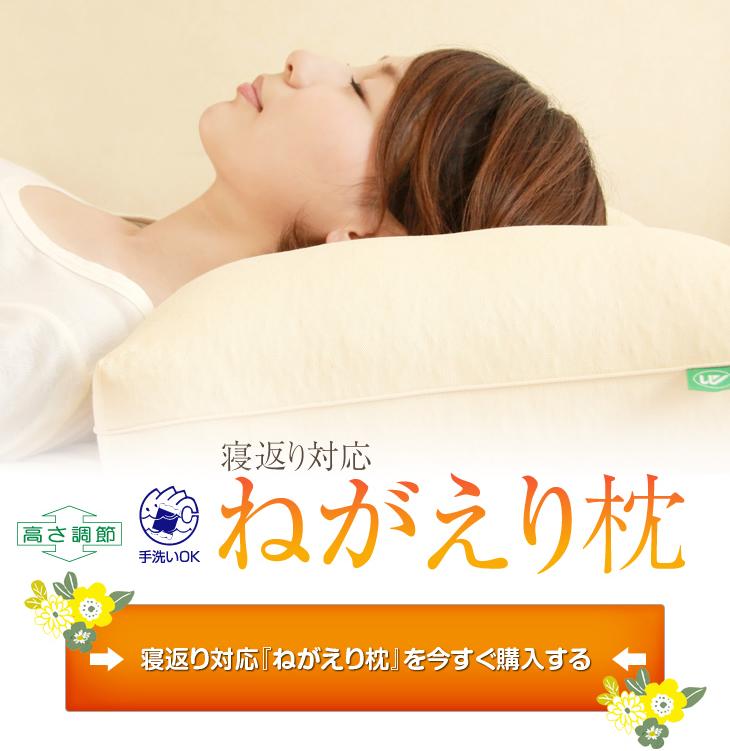リビングインピースの寝返り対応ねがえり枕、手洗い可能、高さ調整可能