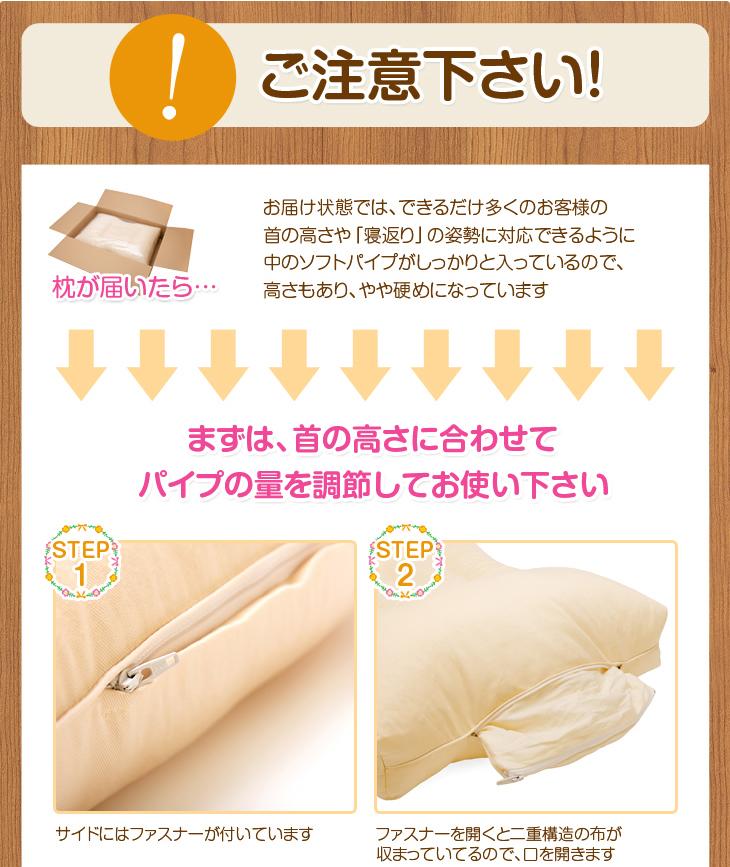 リビングインピースのねがえり枕が届いたら首の高さに合わせてパイプの量を調節して下さい