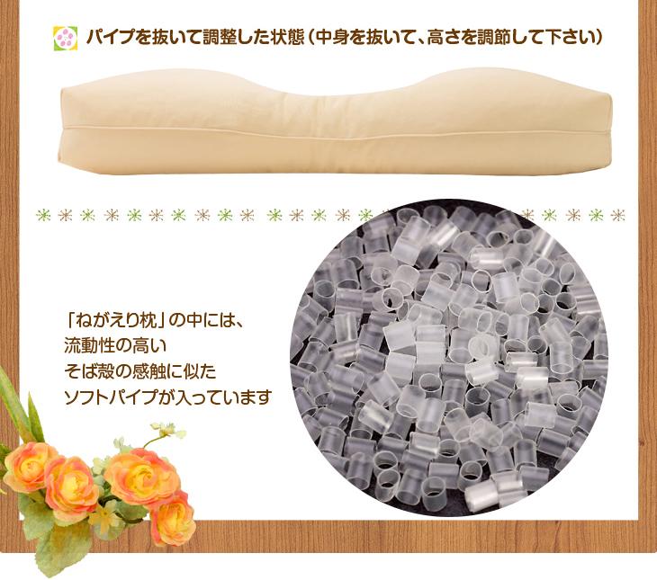 リビングインピースのねがえり枕にはそば殻に似た感触のソフトパイプが入っています