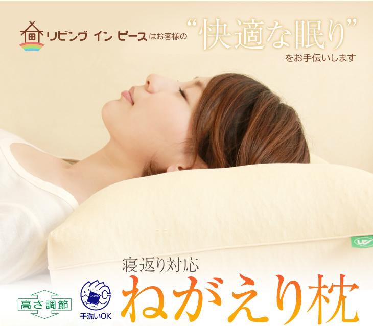 リビングインピースの寝返り対応ねがえり枕はお客様の快適な眠りをサポートします