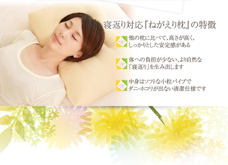 リビングインピースの寝返り対応ねがえり枕の特徴