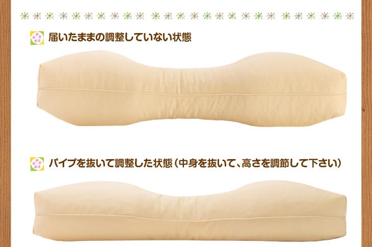 リビングインピースの寝返り対応ねがえり枕のパイプの量の調整方法