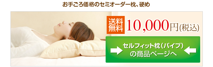 お手ごろ価格のセミオーダー枕、セルフィット枕(ソフトパイプ)