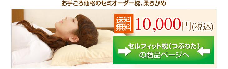 お手ごろ価格のセミオーダー枕、セルフィット枕(つぶわた)
