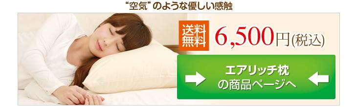 空気のような優しい感触の枕、エアリッチ枕