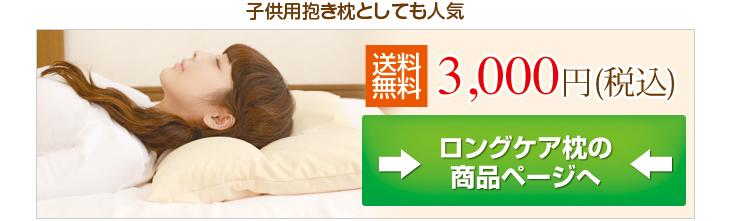 色々な用途に使える小さめの抱き枕、子供用抱き枕に最適のロングケア枕