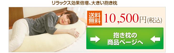 リラックス効果抜群、大きな抱き枕