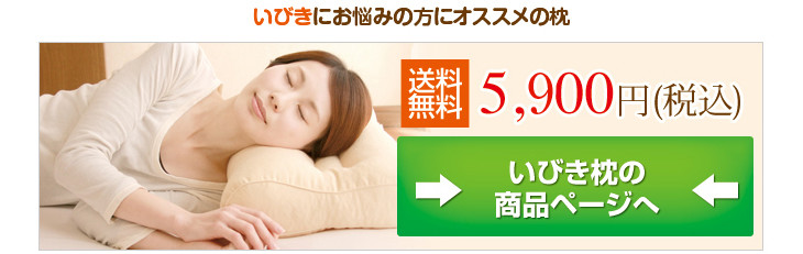 いびきにお悩みの方にオススメのいびき枕