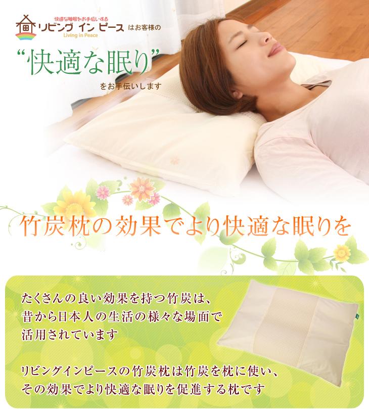 リビングインピースの竹炭枕の効果でより快適な眠りを