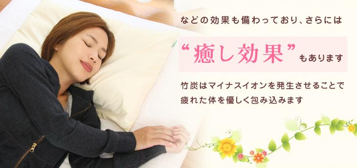リビングインピースの竹炭枕はマイナスイオンを発生させる癒し効果があります