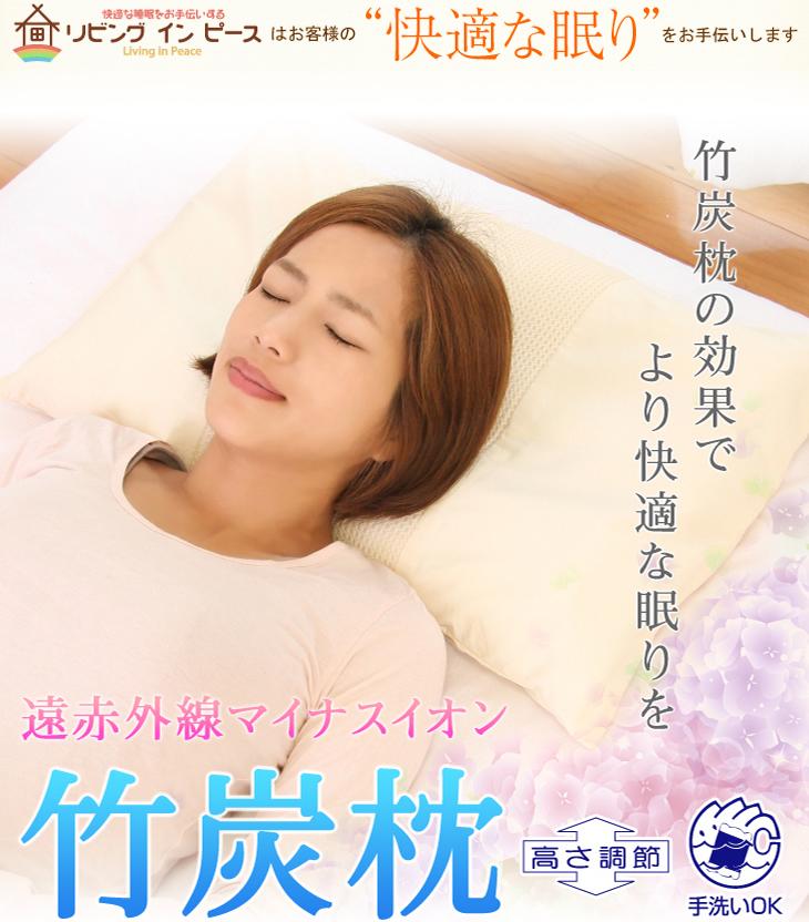 リビングインピースの遠赤外線マイナスイオン竹炭枕でより快適な眠りを