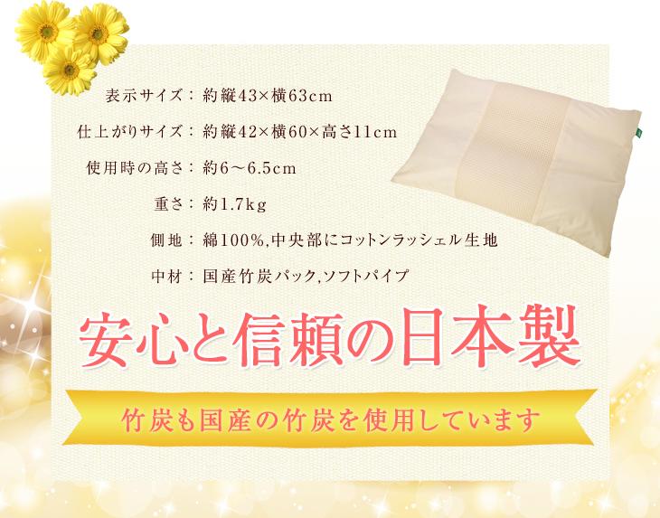 リビングインピースの竹炭枕は安心安全の日本製、竹炭も国産の竹炭を使用しています
