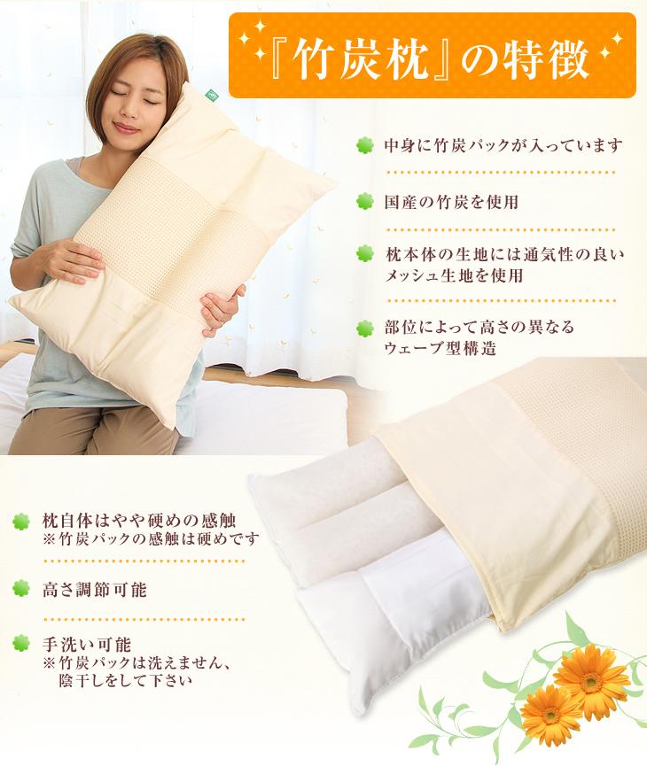 リビングインピースの竹炭枕の特徴