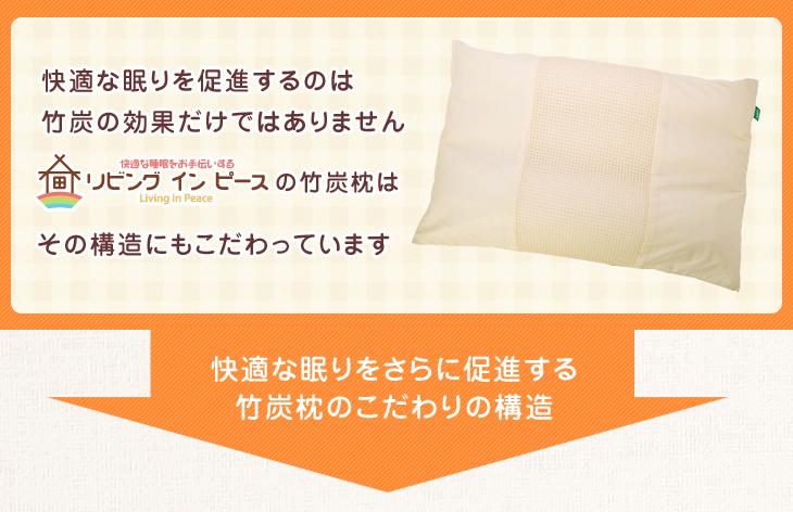 リビングインピースの竹炭枕は竹炭だけではなく枕の構造にもこだわっています