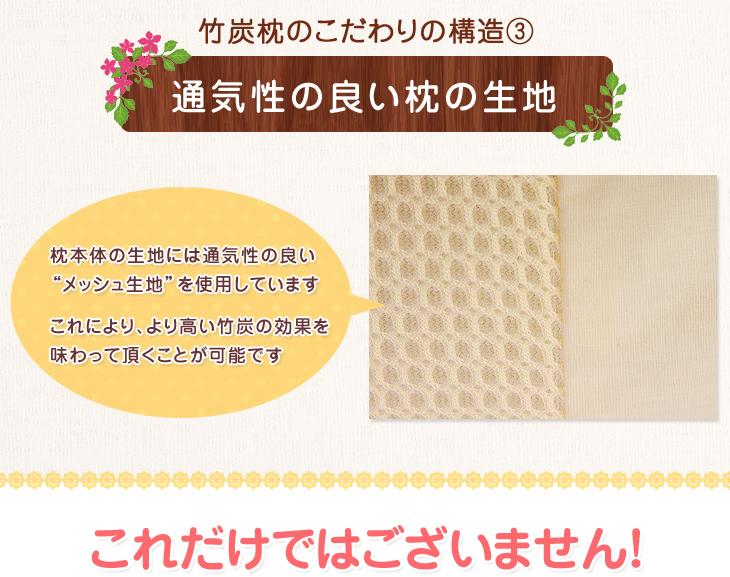 リビングインピースの竹炭枕は生地にもこだわっています