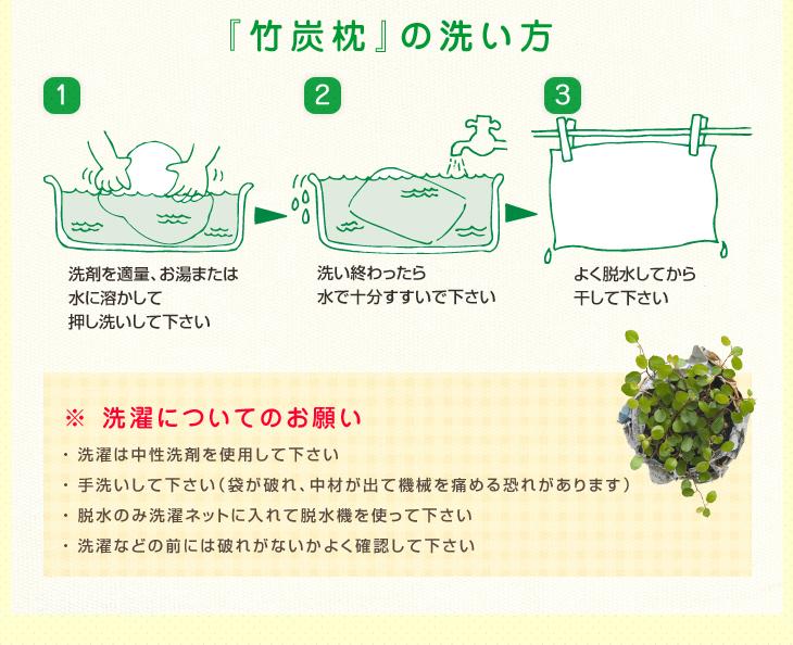 リビングインピースの竹炭枕の洗い方