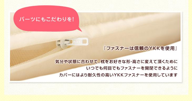 リビングインピースの竹炭枕はパーツにもこだわっています、ファスナーは信頼のYKK製