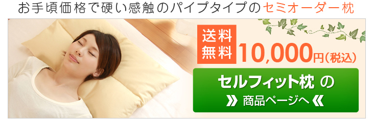 お手ごろ価格で硬い感触のパイプタイプのセミオーダー枕