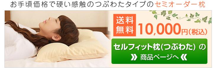 お手ごろ価格で柔らかい感触のつぶわたタイプのセミオーダー枕