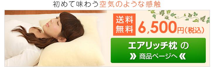 空気のように優しい感触のエアリッチ枕