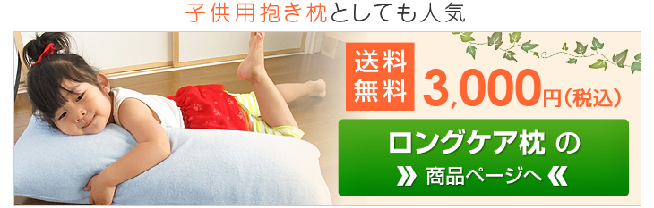 子供用の抱き枕としても人気のロングケア枕