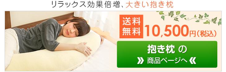 リラックス効果抜群の大きな抱き枕