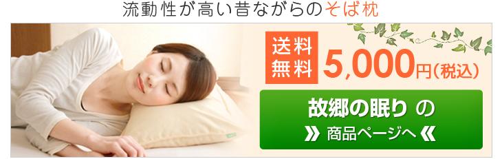 流動性が高い昔ながらのそば枕