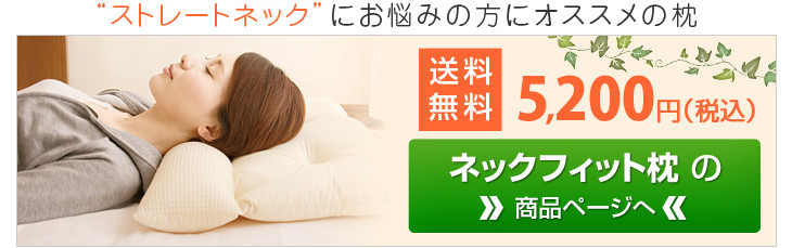 ストレートネック対応、ネックフィット枕