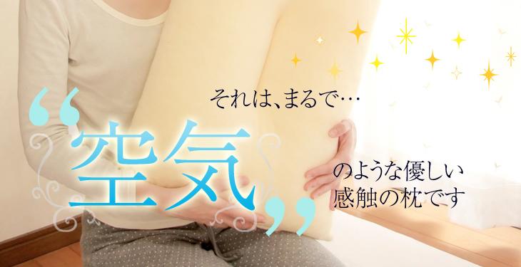 リビングインピースのエアリッチ枕は空気のようなふわふわの手触り