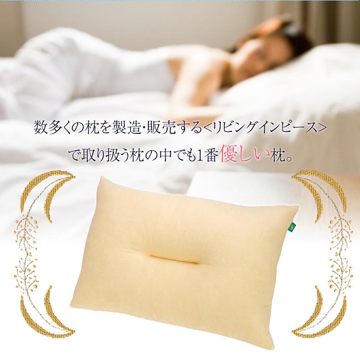 リビングインピースのエアリッチ枕は当店の数ある枕の中でも一番優しい枕です
