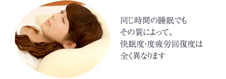 同じ時間の睡眠でもその質によって快眠度は全くことなります、睡眠の質には枕が大きく関わります