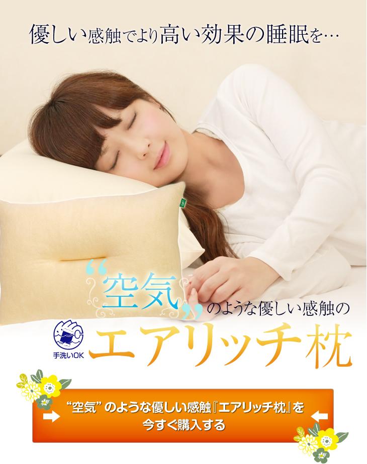 優しい感触で質の高い睡眠を、リビングインピースの空気のような優しい官職のエアリッチ枕