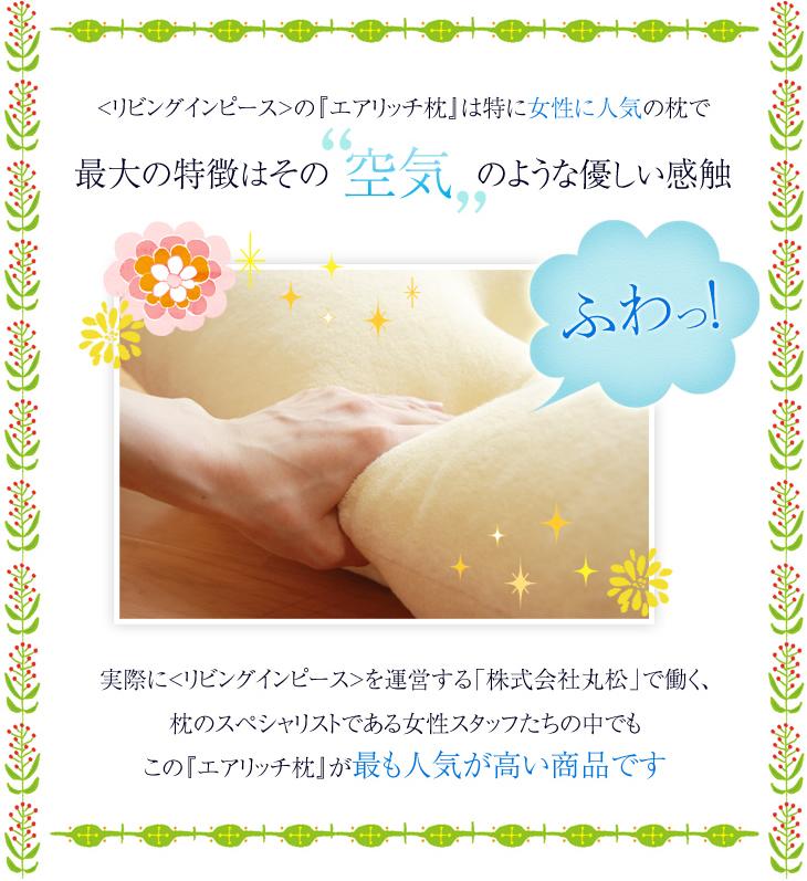 リビングインピースのエアリッチ枕は特に女性に人気の枕です
